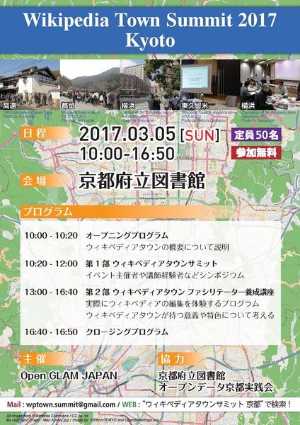 WikipediaTownSummit2017Kyoto_flyer.pdf