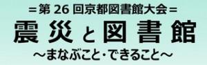 26_banner