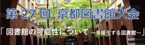 第27回京都図書館大会バナー